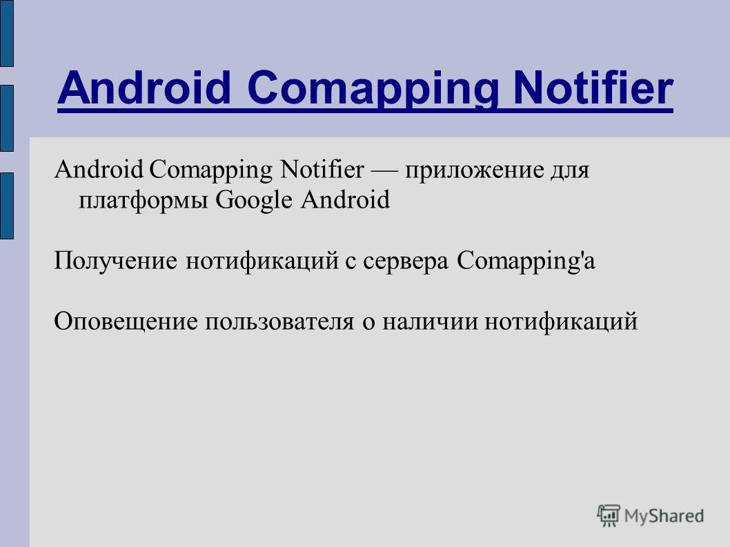 Android Comapping Notifier Android Comapping Notifier приложение для платформы Google Android Получение нотификаций с сервера Comapping'а Оповещение пользователя о наличии нотификаций