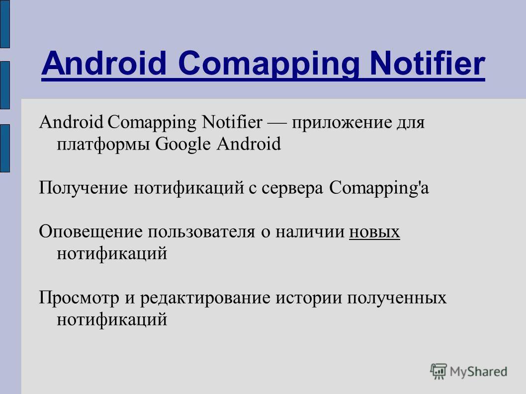 Android Comapping Notifier Android Comapping Notifier приложение для платформы Google Android Получение нотификаций с сервера Comapping'а Оповещение пользователя о наличии новых нотификаций Просмотр и редактирование истории полученных нотификаций