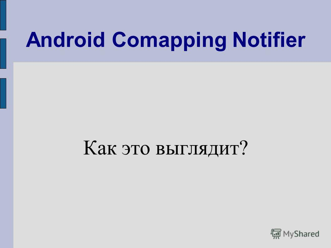 Android Comapping Notifier Как это выглядит?