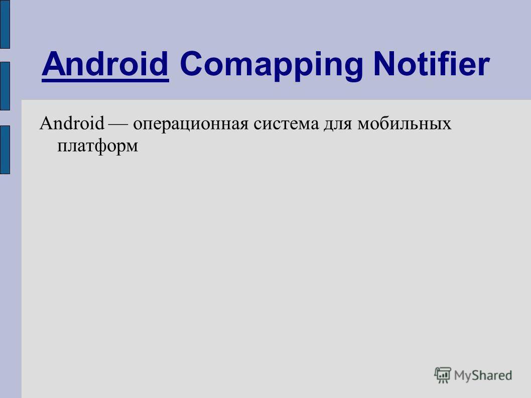Android Comapping Notifier Android операционная система для мобильных платформ