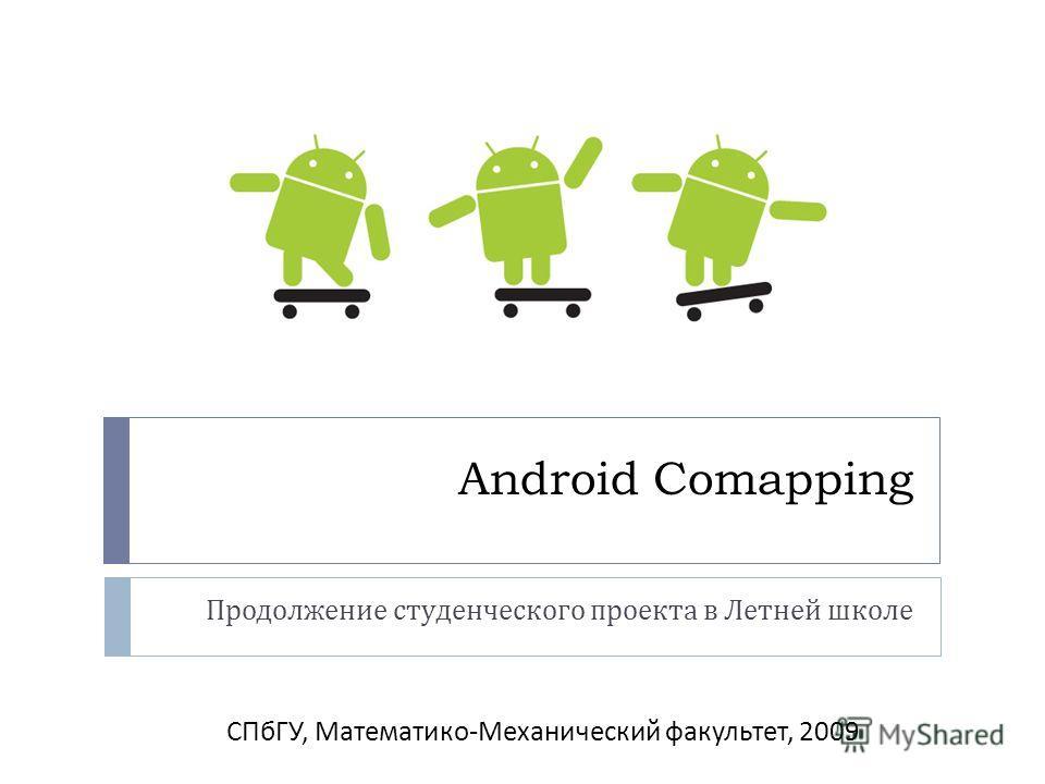 Android Comapping Продолжение студенческого проекта в Летней школе СПбГУ, Математико-Механический факультет, 2009