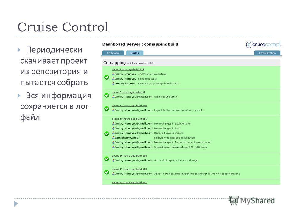 Cruise Control Периодически скачивает проект из репозитория и пытается собрать Вся информация сохраняется в лог файл