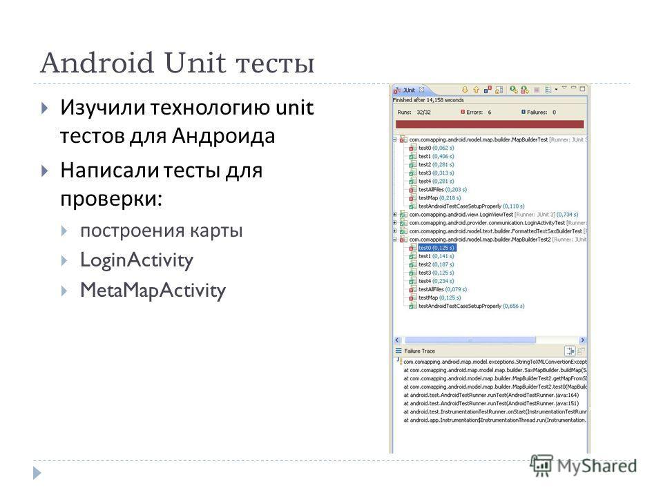 Android Unit тесты Изучили технологию unit тестов для Андроида Написали тесты для проверки : построения карты LoginActivity MetaMapActivity