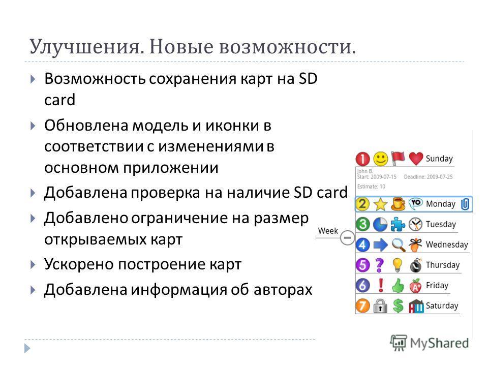 Улучшения. Новые возможности. Возможность сохранения карт на SD card Обновлена модель и иконки в соответствии с изменениями в основном приложении Добавлена проверка на наличие SD card Добавлено ограничение на размер открываемых карт Ускорено построен