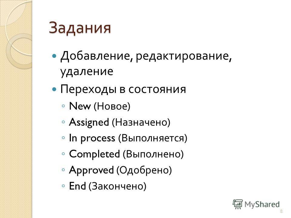 Задания Добавление, редактирование, удаление Переходы в состояния New ( Новое ) Assigned ( Назначено ) In process ( Выполняется ) Completed ( Выполнено ) Approved ( Одобрено ) End ( Закончено ) 8