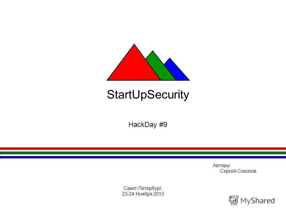 StartUpSecurity HackDay #9 Авторы: Сергей Соколов Санкт-Петербург, 23-24 Ноября 2010