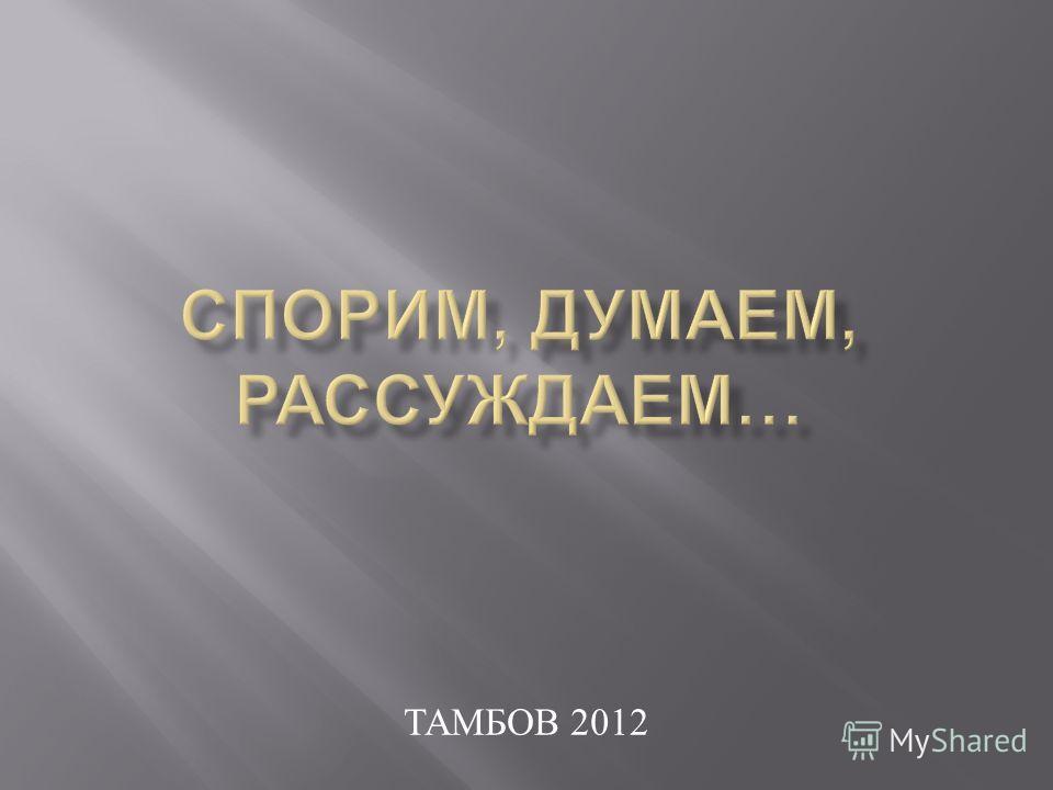 ТАМБОВ 2012
