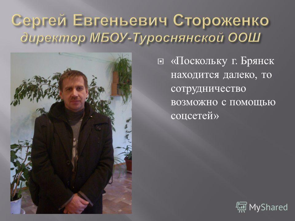 « Поскольку г. Брянск находится далеко, то сотрудничество возможно с помощью соцсетей »