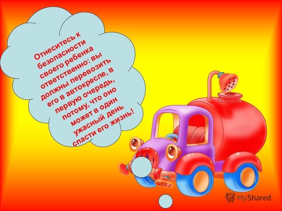 Отнеситесь к безопасности своего ребенка ответственно: вы должны перевозить его в автокресле, в первую очередь, потому, что оно может в один ужасный день спасти его жизнь!