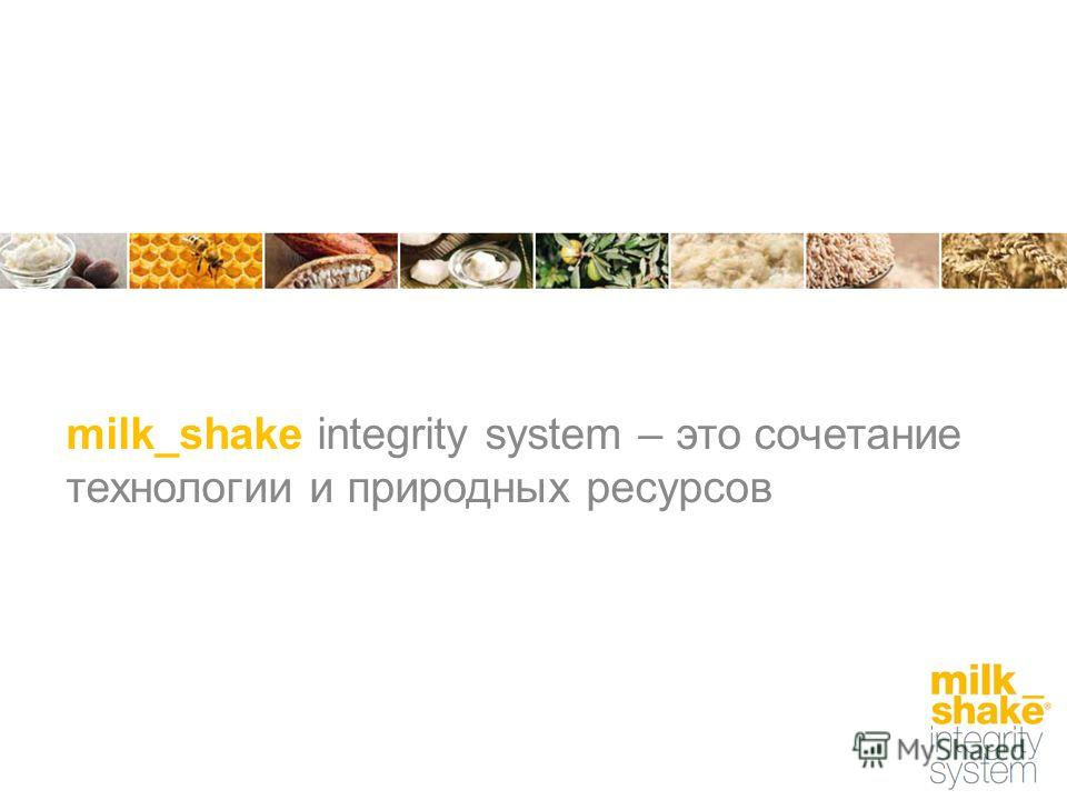 milk_shake integrity system – это сочетание технологии и природных ресурсов