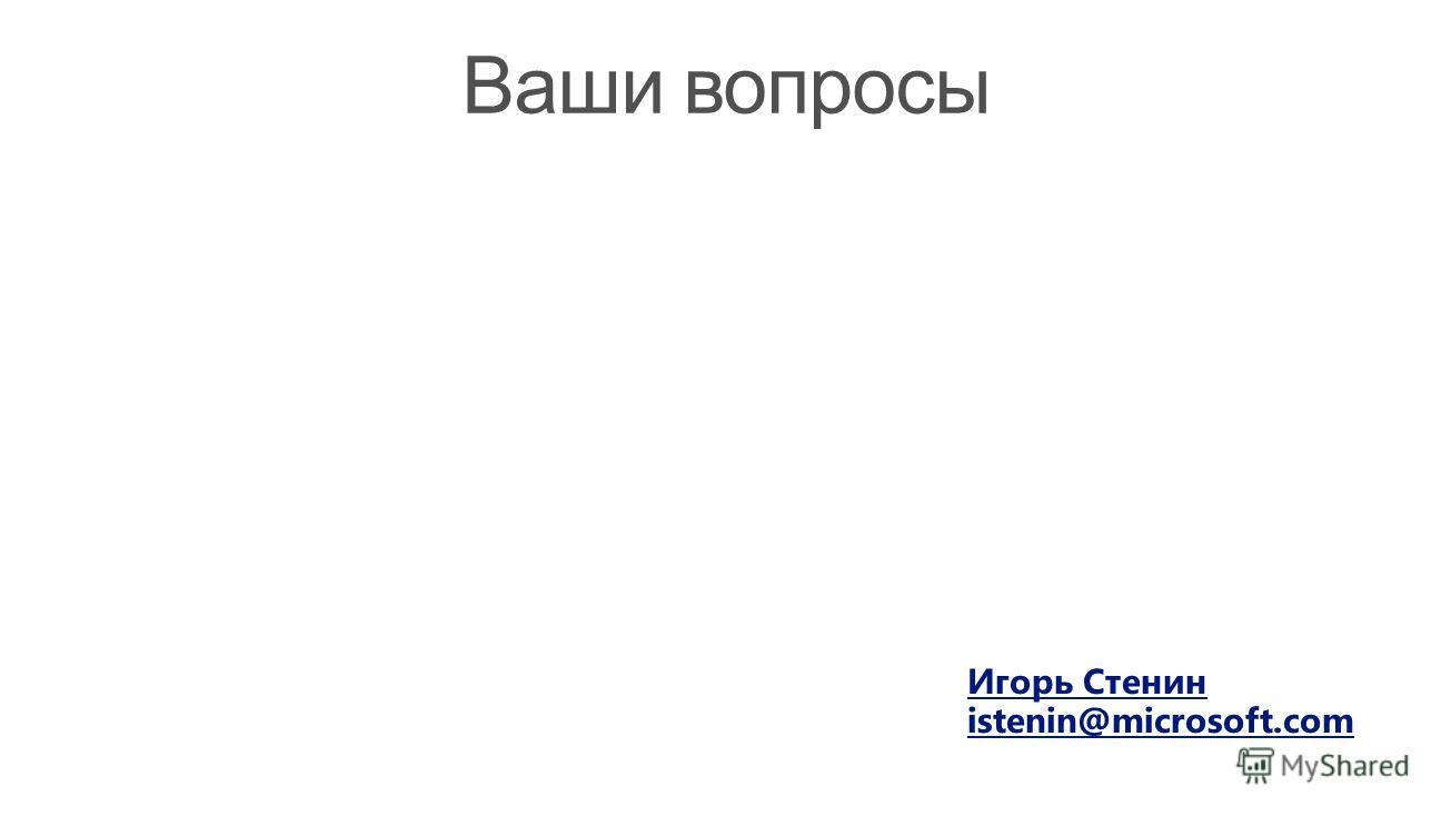 Игорь Стенин istenin@microsoft.com