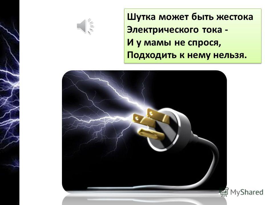 Мечется, как хищник в клетке, От розетки до розетки, И не зря, где он живет, Пишут: Не влезай - убьет!