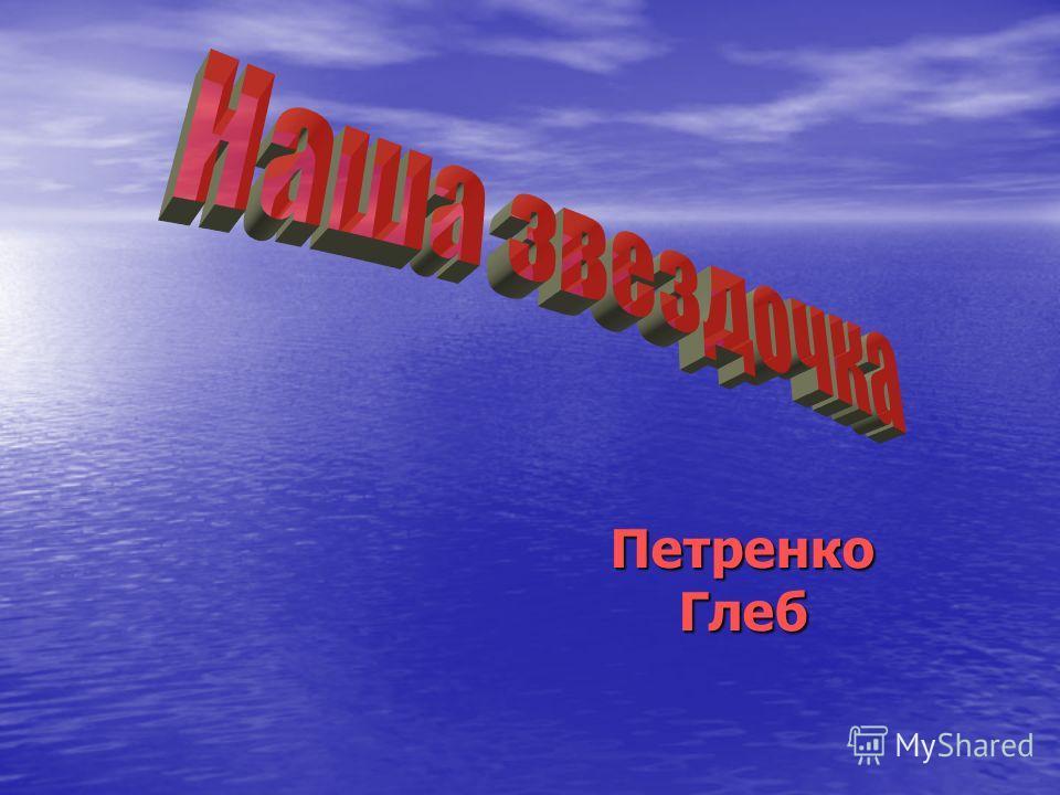 Петренко Глеб