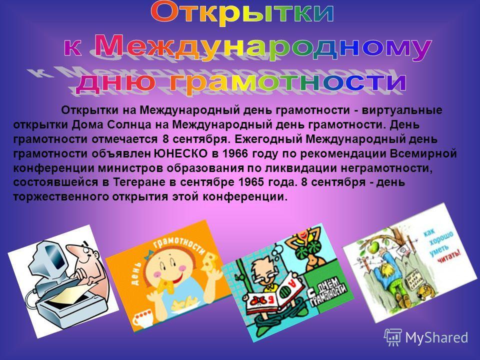 Открытки на Международный день грамотности - виртуальные открытки Дома Солнца на Международный день грамотности. День грамотности отмечается 8 сентября. Ежегодный Международный день грамотности объявлен ЮНЕСКО в 1966 году по рекомендации Всемирной ко