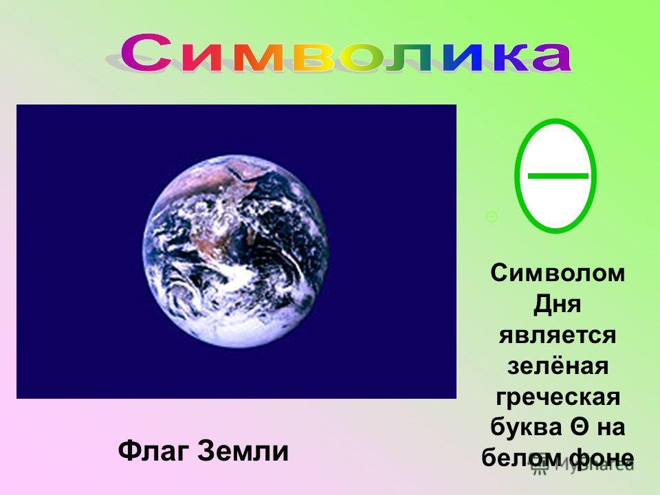 Флаг Земли Θ Символом Дня является зелёная греческая буква Θ на белом фоне