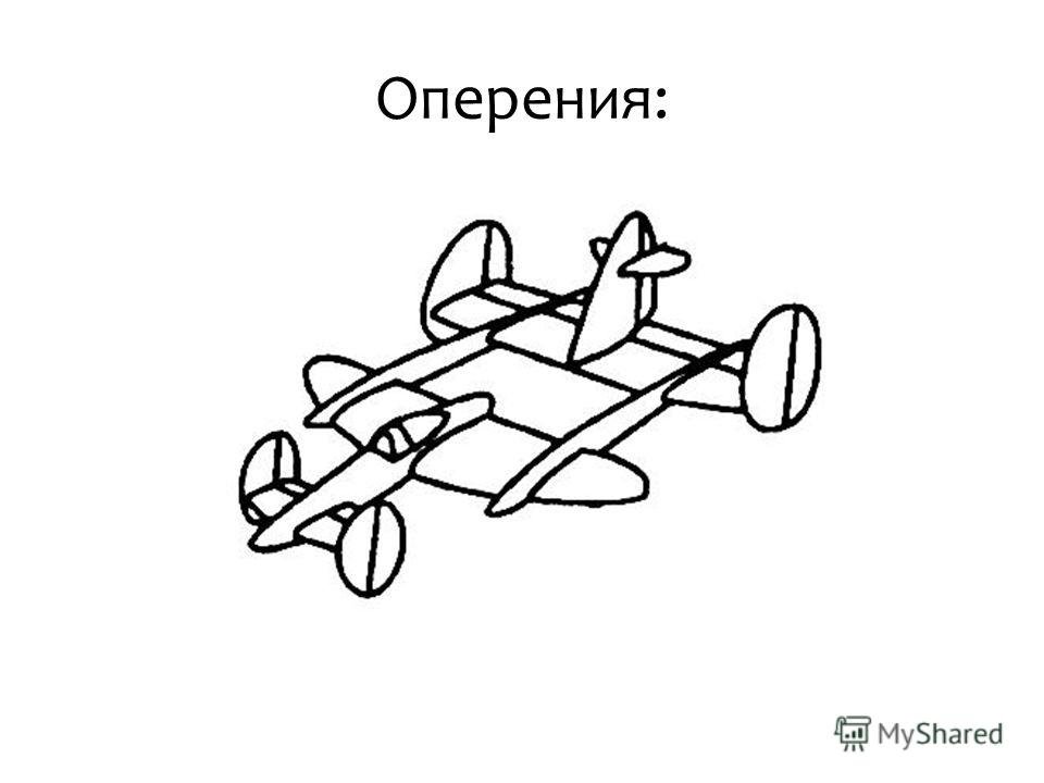 Оперения: