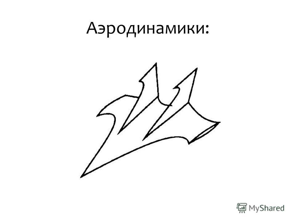 Аэродинамики: