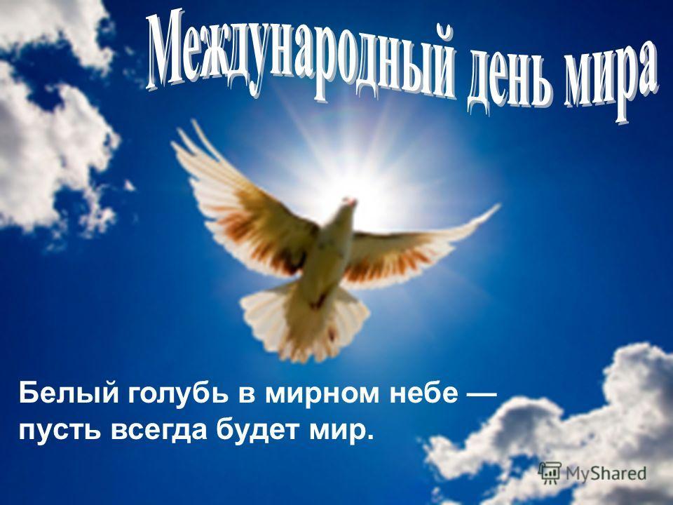 Белый голубь в мирном небе пусть всегда будет мир.