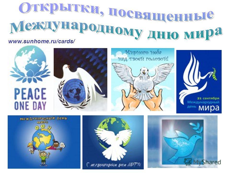 www.sunhome.ru/cards/