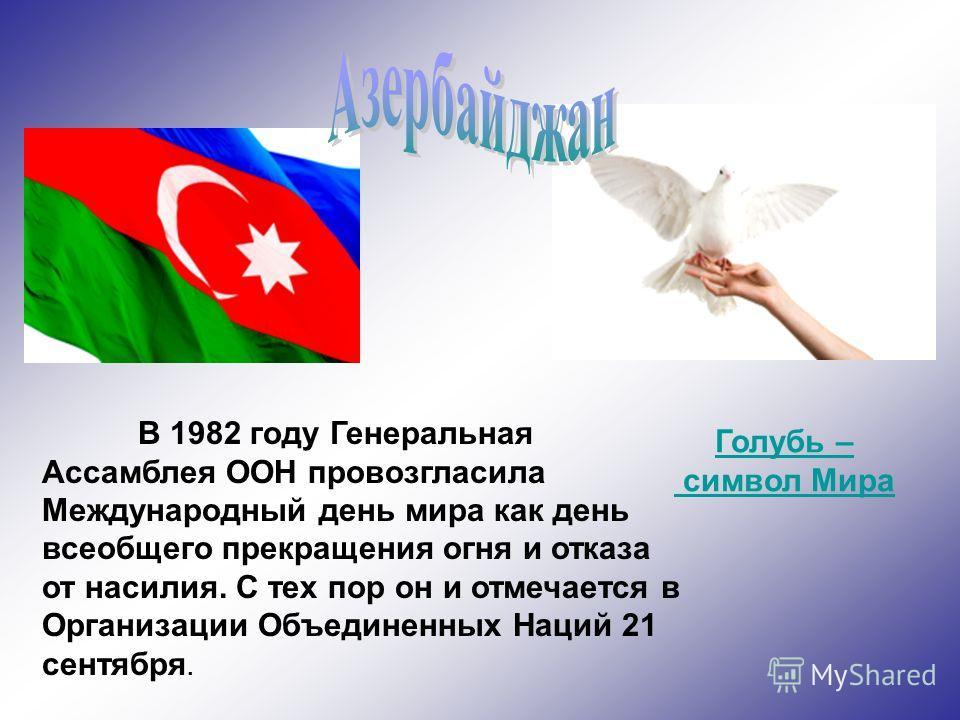 В 1982 году Генеральная Ассамблея ООН провозгласила Международный день мира как день всеобщего прекращения огня и отказа от насилия. С тех пор он и отмечается в Организации Объединенных Наций 21 сентября. Голубь – символ Мира