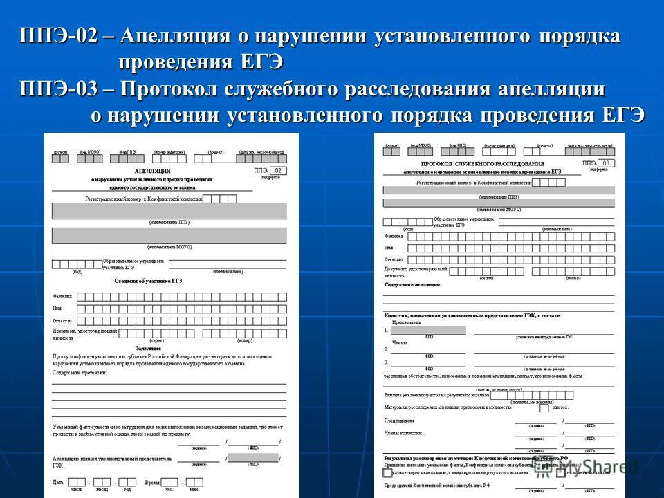 ППЭ-02 – Апелляция о нарушении установленного порядка проведения ЕГЭ ППЭ-03 – Протокол служебного расследования апелляции о нарушении установленного порядка проведения ЕГЭ