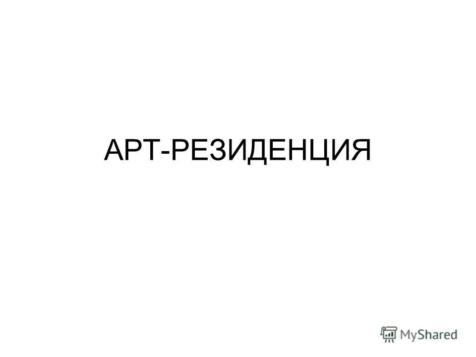 АРТ-РЕЗИДЕНЦИЯ