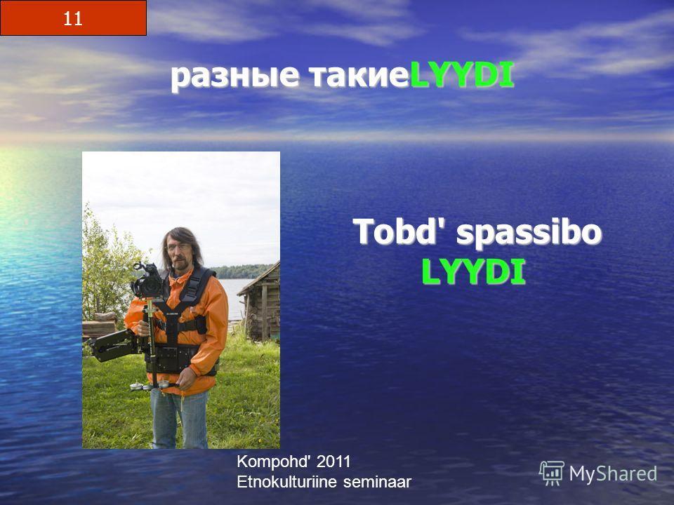 Kompohd' 2011 Etnokulturiine seminaar разные такиеLYYDI разные такиеLYYDI 11 Tobd' spassibo LYYDI Tobd' spassibo LYYDI