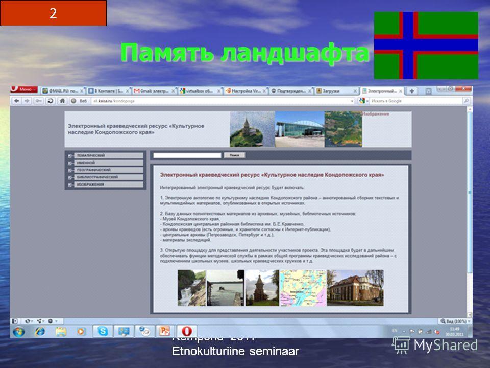 Kompohd' 2011 Etnokulturiine seminaar 2 Память ландшафта