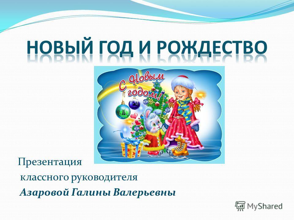 Презентация классного руководителя Азаровой Галины Валерьевны