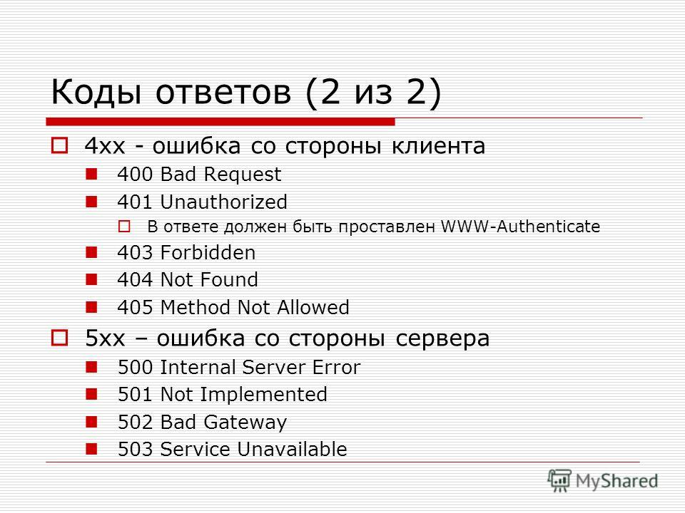 Коды ответов (2 из 2) 4xx - ошибка со стороны клиента 400 Bad Request 401 Unauthorized В ответе должен быть проставлен WWW-Authenticate 403 Forbidden 404 Not Found 405 Method Not Allowed 5xx – ошибка со стороны сервера 500 Internal Server Error 501 N