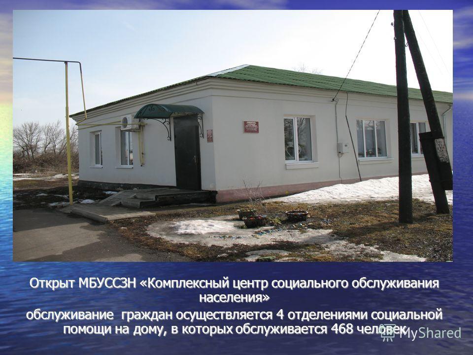 Открыт МБУССЗН «Комплексный центр социального обслуживания населения» обслуживание граждан осуществляется 4 отделениями социальной помощи на дому, в которых обслуживается 468 человек