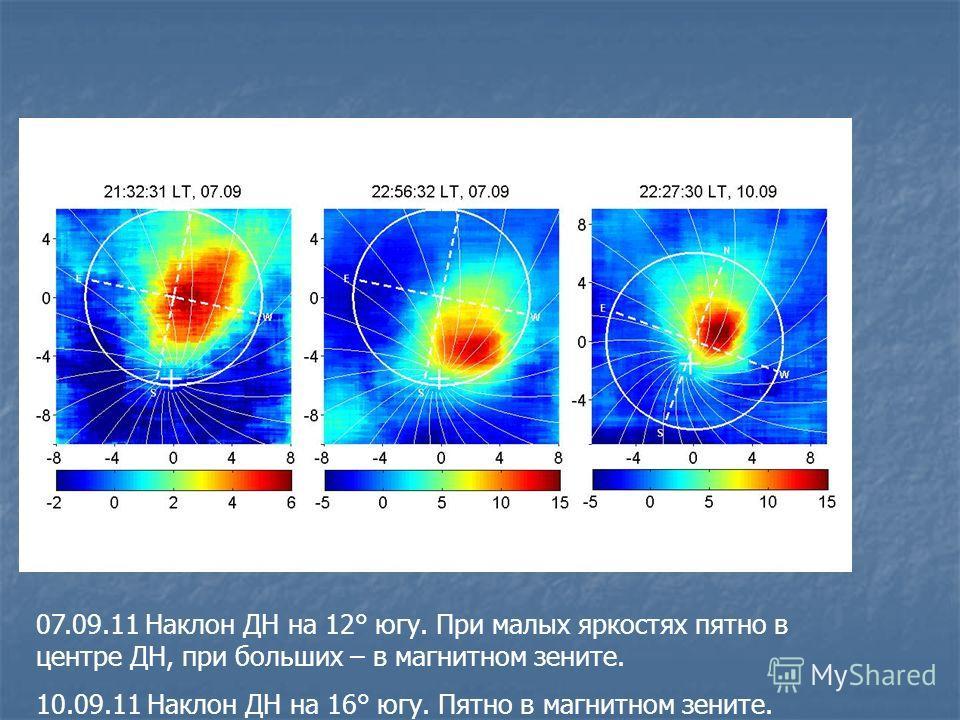 07.09.11 Наклон ДН на 12° югу. При малых яркостях пятно в центре ДН, при больших – в магнитном зените. 10.09.11 Наклон ДН на 16° югу. Пятно в магнитном зените.