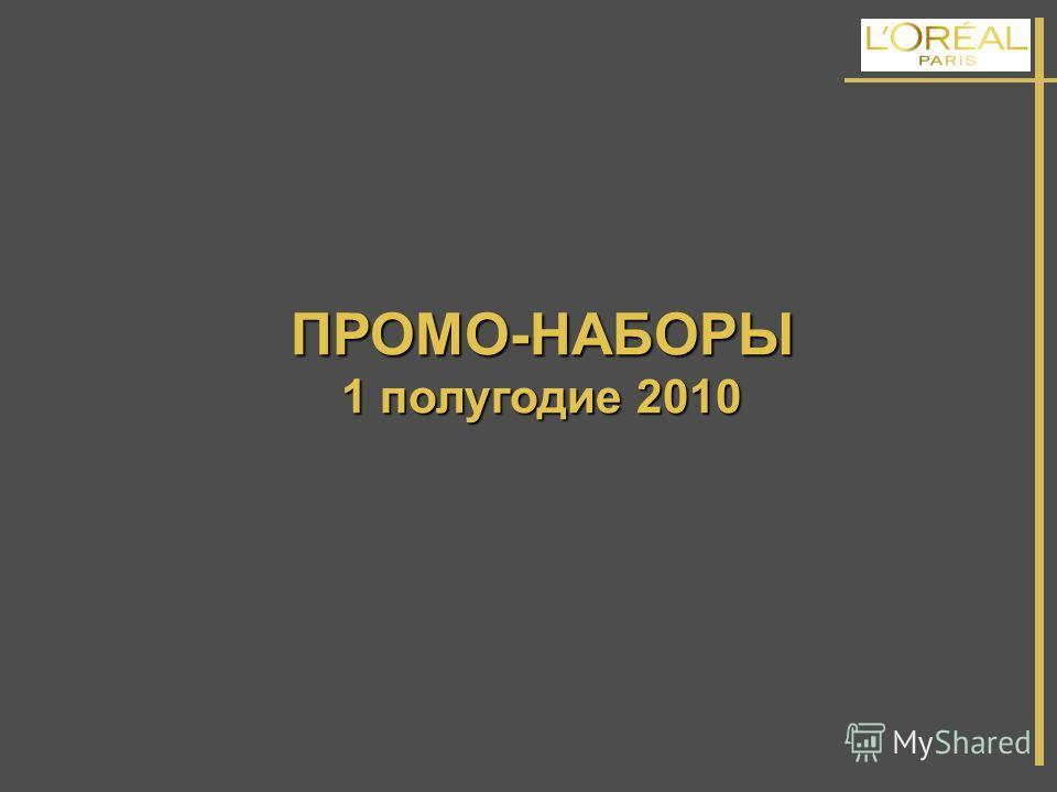 ПРОМО-НАБОРЫ 1 полугодие 2010