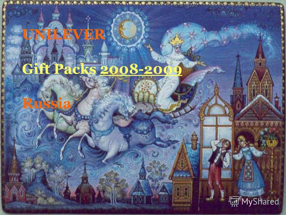UNILEVER Gift Packs 2008-2009 Russia