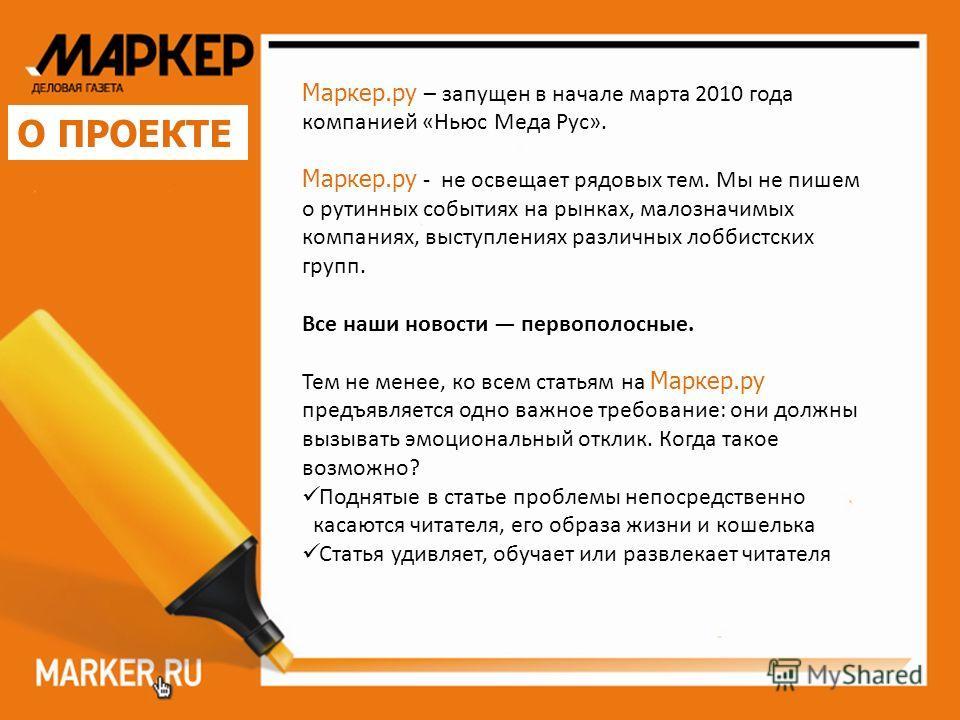 Маркер.ру – запущен в начале марта 2010 года компанией «Ньюс Меда Рус». Маркер.ру - не освещает рядовых тем. Мы не пишем о рутинных событиях на рынках, малозначимых компаниях, выступлениях различных лоббистских групп. Все наши новости первополосные.