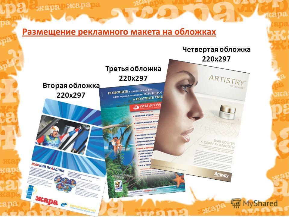 Размещение рекламного макета на обложках Вторая обложка 220x297 Четвертая обложка 220x297 Третья обложка 220x297