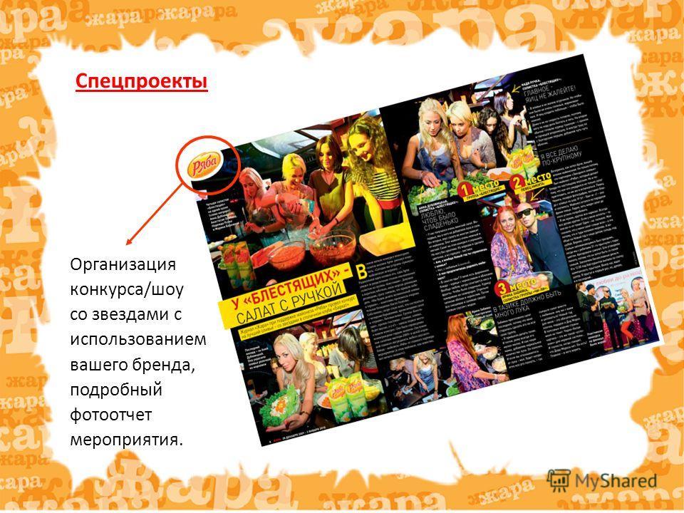 Спецпроекты Организация конкурса/шоу со звездами с использованием вашего бренда, подробный фотоотчет мероприятия.