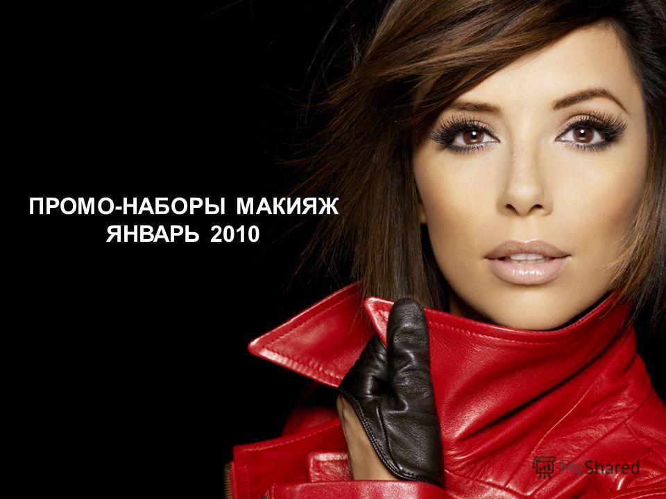 ПРОМО-НАБОРЫ МАКИЯЖ ЯНВАРЬ 2010