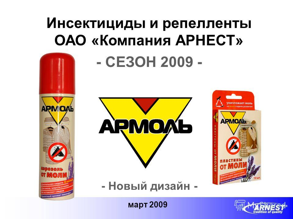 Инсектициды и репелленты ОАО «Компания АРНЕСТ» - СЕЗОН 2009 - март 2009 - Новый дизайн -