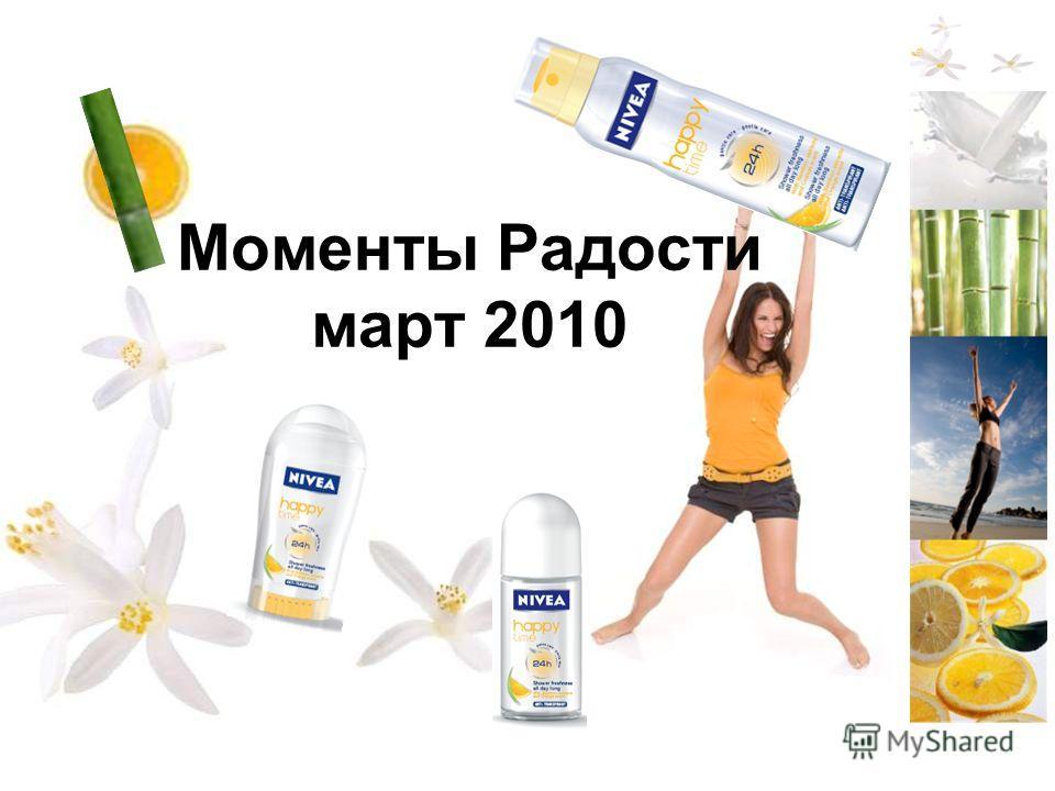 Моменты Радости март 2010