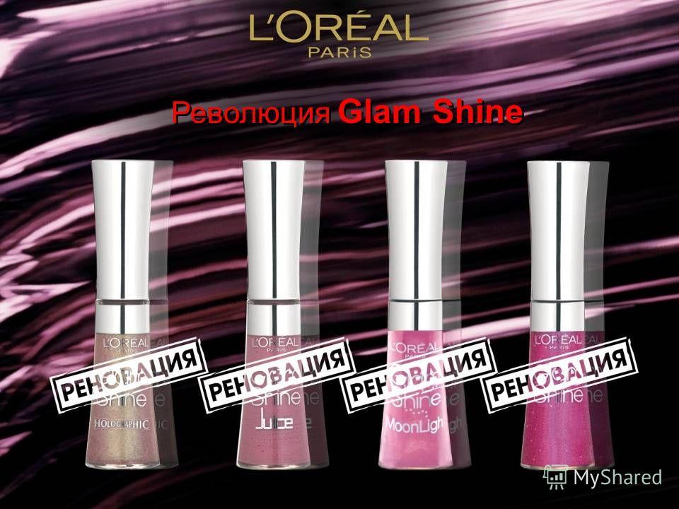 Революция Glam Shine