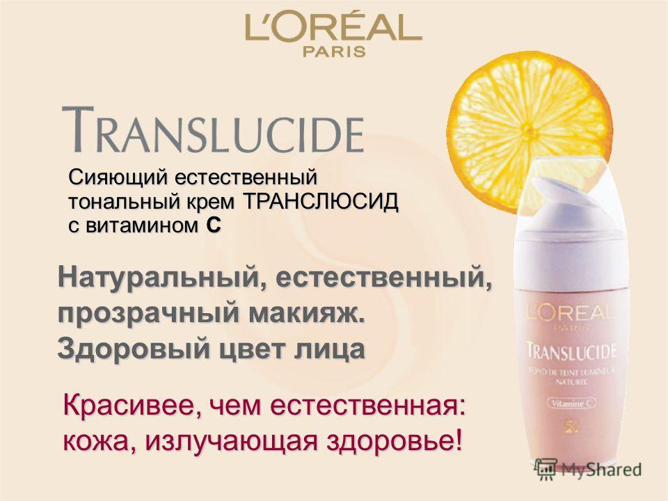 Сияющий естественный тональный крем ТРАНСЛЮСИД с витамином C Натуральный, естественный, прозрачный макияж. Здоровый цвет лица Красивее, чем естественная: кожа, излучающая здоровье!