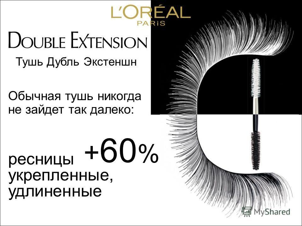 Обычная тушь никогда не зайдет так далеко: ресницы укрепленные, удлиненные Тушь Дубль Экстеншн + 60 %