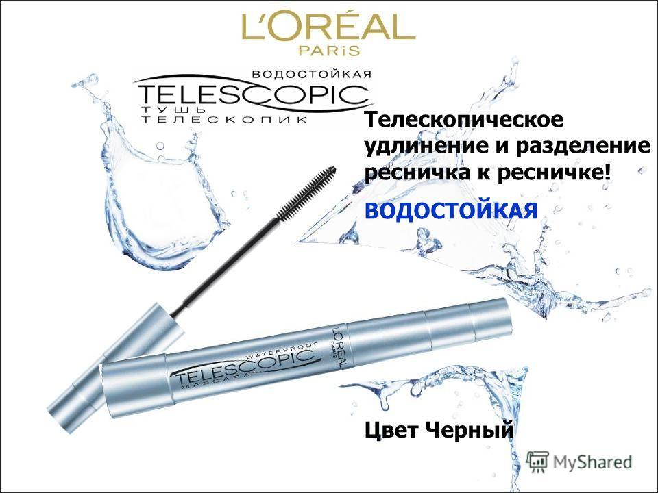 Телескопическое удлинение и разделение ресничка к ресничке! ВОДОСТОЙКАЯ Цвет Черный