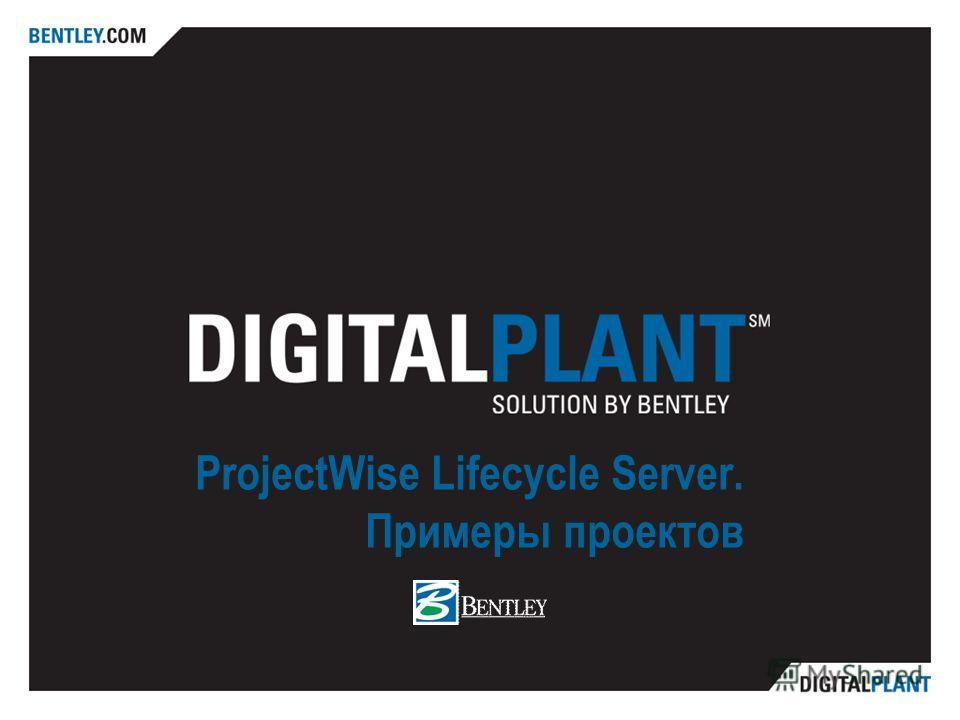 ProjectWise Lifecycle Server. Примеры проектов