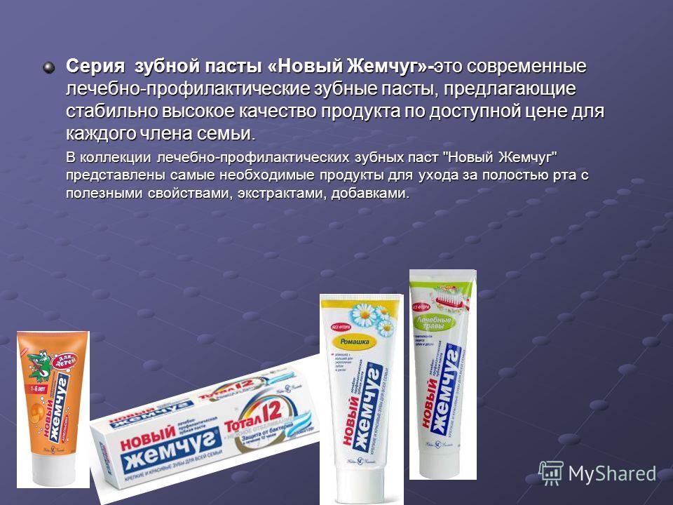 Серия зубной пасты «Новый Жемчуг»-это современные лечебно-профилактические зубные пасты, предлагающие стабильно высокое качество продукта по доступной цене для каждого члена семьи. В коллекции лечебно-профилактических зубных паст