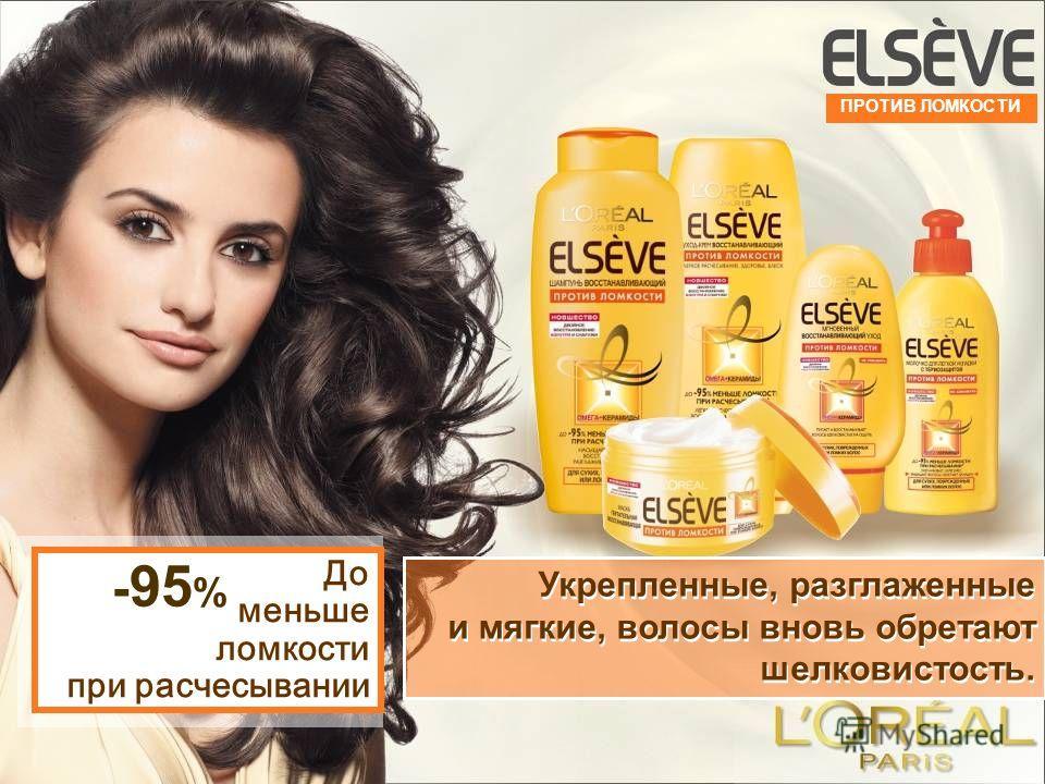 ПРОТИВ ЛОМКОСТИ Укрепленные, разглаженные и мягкие, волосы вновь обретают шелковистость. Укрепленные, разглаженные и мягкие, волосы вновь обретают шелковистость. До меньше ломкости при расчесывании -95%-95%