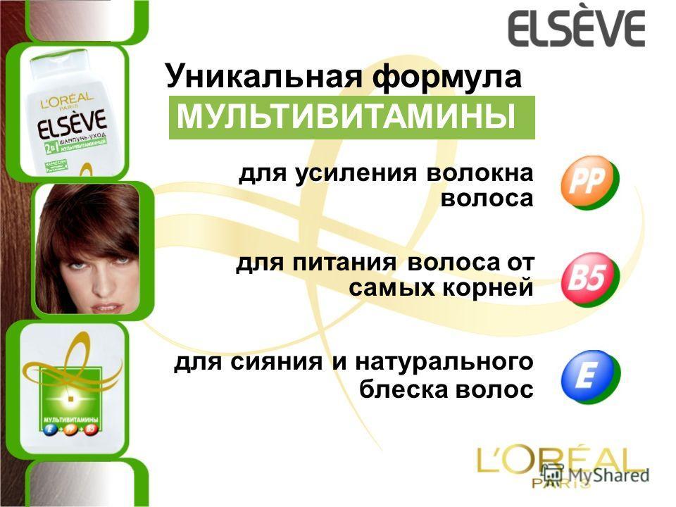 Уникальная формула для сияния и натурального блеска волос для усиления волокна волоса для усиления волокна волоса для питания волоса от самых корней МУЛЬТИВИТАМИНЫ