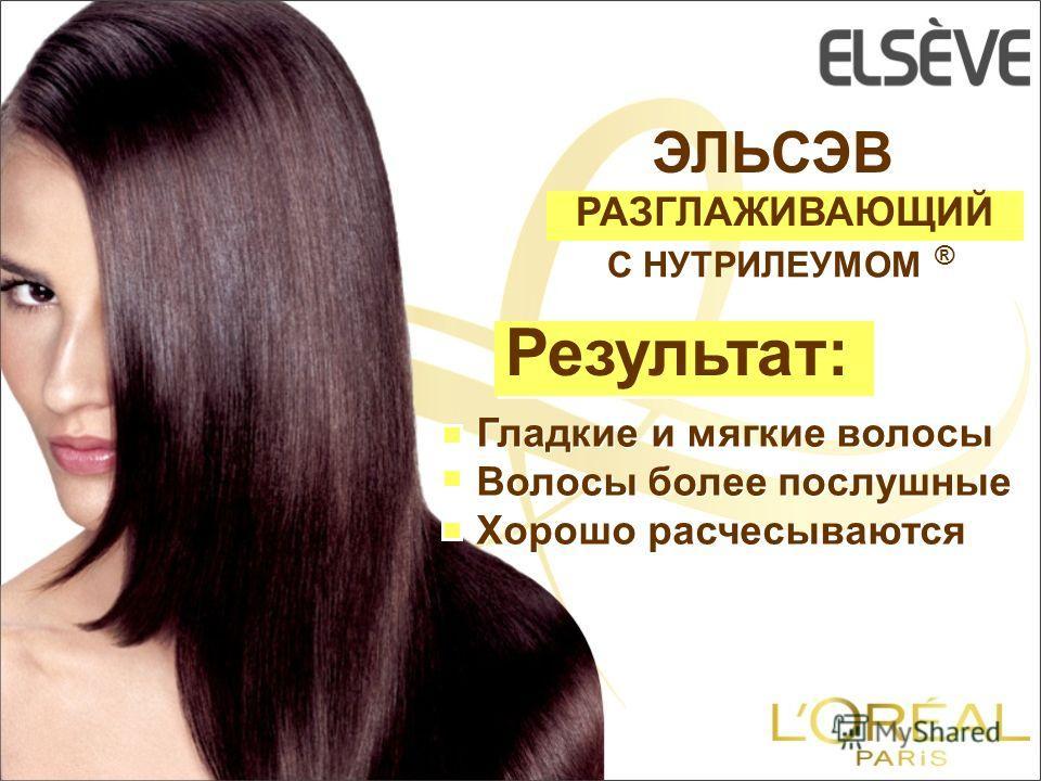 Гладкие и мягкие волосы Волосы более послушные Хорошо расчесываются Гладкие и мягкие волосы Волосы более послушные Хорошо расчесываются Результат: С НУТРИЛЕУМОМ ® ЭЛЬСЭВ РАЗГЛАЖИВАЮЩИЙ