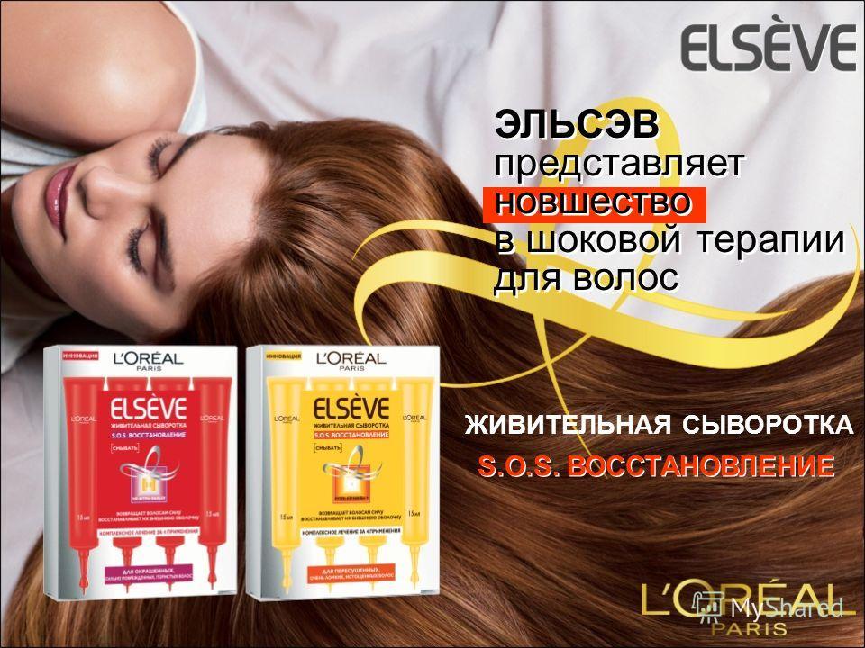 ЖИВИТЕЛЬНАЯ СЫВОРОТКА S.O.S. ВОССТАНОВЛЕНИЕ ЭЛЬСЭВ представляет новшество в шоковой терапии для волос ЭЛЬСЭВ представляет новшество в шоковой терапии для волос